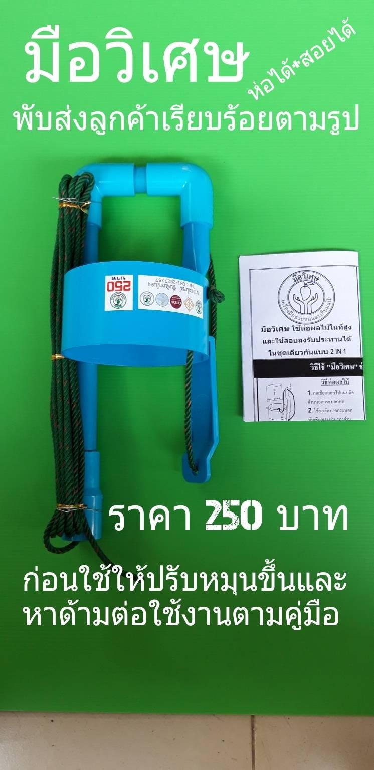 มือวิเศษ เครื่องมือช่วยห่อและใช้เก็บผลไม้ ระบบ 2 IN 1